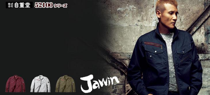 新庄剛志モデルのJawin(ジャウィン)52100