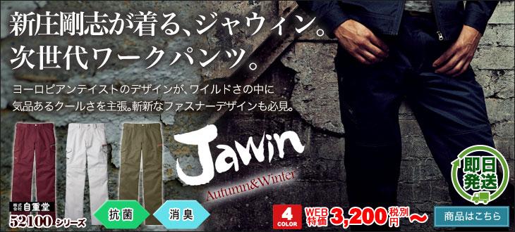 高級感があるワイルドなデザインが人気のJawin52102