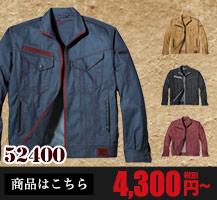 デニム調の生地がかっこいいJawin長袖ジャケット52400
