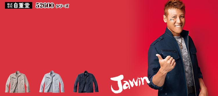 Jawinのストレッチ作業着シリーズ