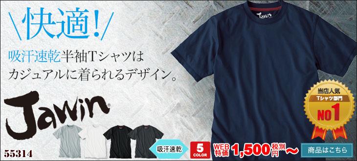 快適な吸汗速乾半袖Tシャツ。Jawin 55314