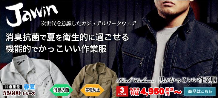 黒 作業服 55600