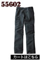 かっこいい作業着には、かっこいい作業ズボンがおすすめ。Jawin(ジャウィン)ノータックカーゴパンツ55602