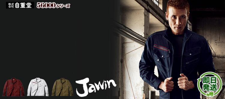 自重堂 Jawin シリーズ 56000