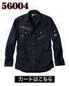 かっこいいJawin長袖シャツ56004