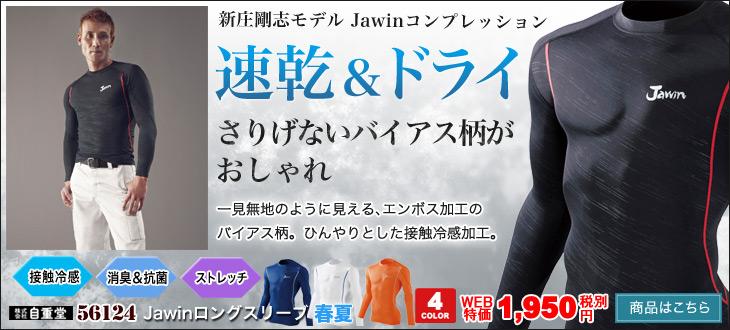 接触冷感で吸汗速乾!ひんやりドライな涼しい着心地の作業着インナー Jawin 56124