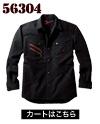 アシンメトリーでハードなデザインが人気のJawin(ジャウィン)長袖シャツ56304