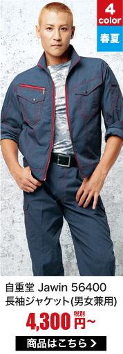 新庄剛志モデル。まるでデニムのようなかっこいい春夏作業服 Jawin(ジャウィン) 56400