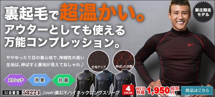 保温力抜群の裏起毛を使用したJawin防寒インナー 58224
