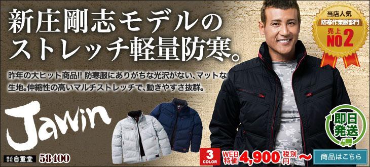 新庄剛志モデルのストレッチ軽量防寒着。Jawin58400