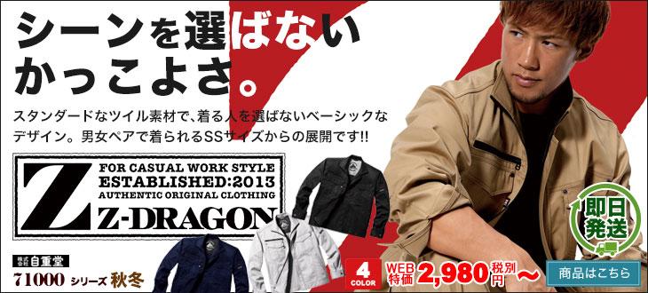 格安でかっこいい作業着・自重堂Z-DRAGONシリーズ71000