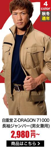 かっこいい作業服 低価格でおしゃれなZ-DRAGONシリーズ 自重堂71000