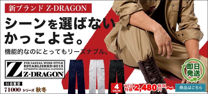現場作業に最適の安くてかっこいい、自重堂Z-DRAGONの作業着カーゴパンツ 71002