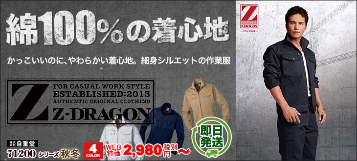 綿100%素材!かっこいいのにやわらかい!着心地が良い自重堂Z-DRAGONの長袖ジャンパー 71200