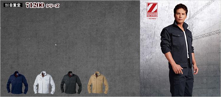 自重堂 Z-DRAGON 綿100%作業着シリーズ 71200