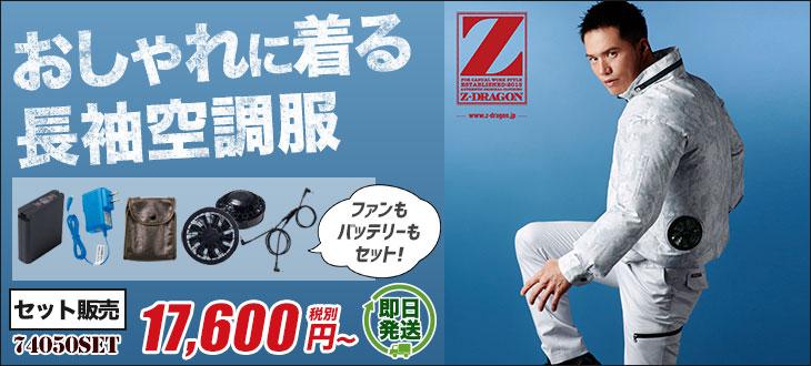 おしゃれに着る自重堂Z-DRAGONの空調服セット。