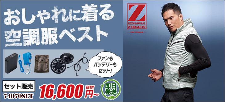 おしゃれに着るZ-DRAGON空調服ベスト。74070