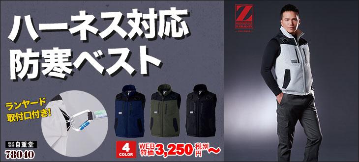 ハーネス対応の防寒ベスト Z-DRAGON 78040