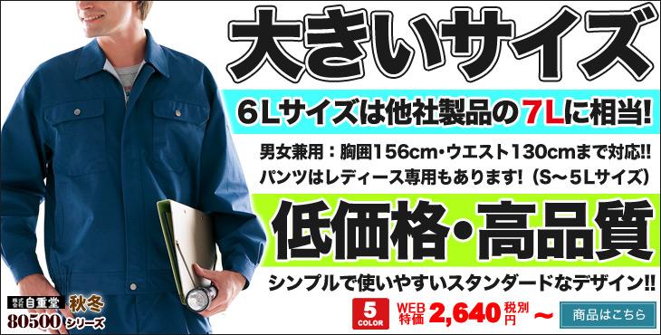 6Lサイズは他社の7L相当。大きいサイズの低価格作業着。自重堂80500