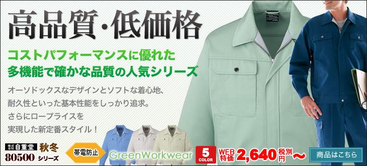 緑 作業服 80500