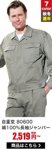 自重堂のベストセラー作業服!綿100%の高品質ができる男を演出。自重堂80600