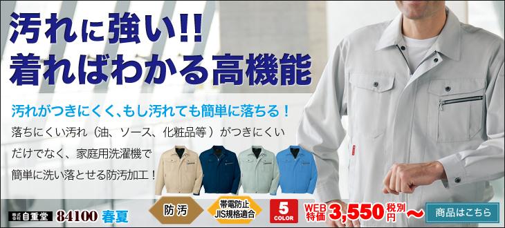 長袖ブルゾン 84100