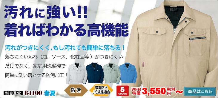 ベージュ 作業服 84100