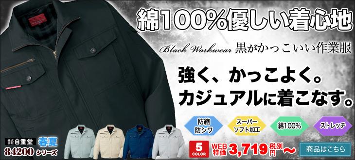 黒 作業服 84200