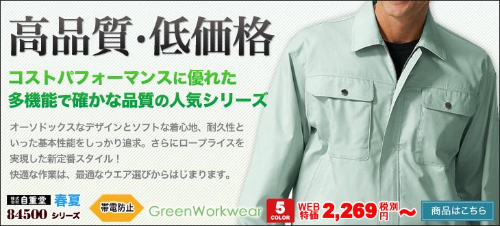 緑 作業服 84500