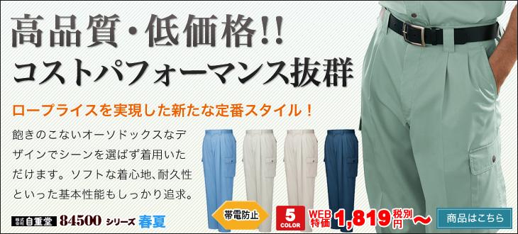 ウエスト130cmまで対応!着る人を選ばないベーシックな高品質・低価格の自重堂 作業服カーゴパンツ 84502