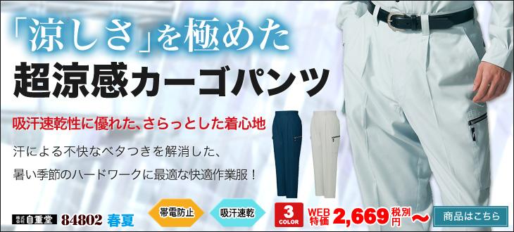 クールビズ対応の吸汗速乾素材でさらりとした着心地!自重堂の作業服カーゴパンツ 84802