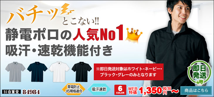 制電機能ポロシャツの人気ナンバー1!吸汗速乾で着心地快適な自重堂ポロシャツ84984