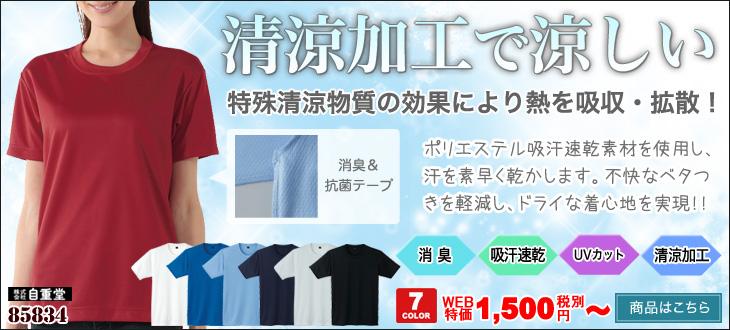 清涼加工で涼しい 自重堂 85834 吸汗速乾半袖Tシャツ
