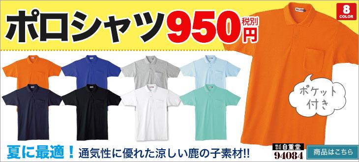 激安半袖ポロシャツ!胸ポケット付きで便利な自重堂 94084