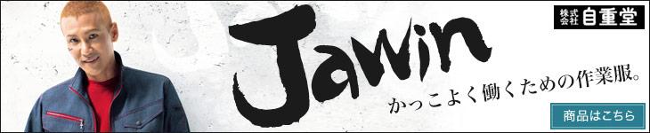 JAWIN 自重堂ブランド テレビCMしている人気作業着です。