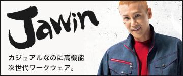 自重堂のブランド「Jawin」のかっこいい作業着