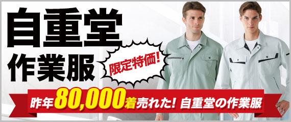 昨年8000着販売!自重堂作業服特集