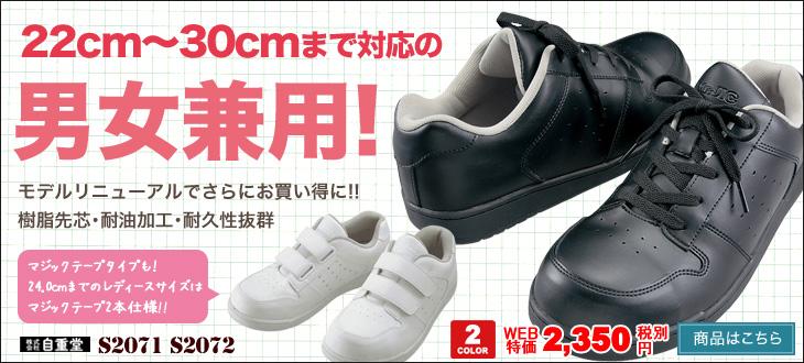 安全靴 S2071 S2072 女性も履ける安全靴