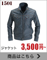 ヘリンボーンと定番ツイルのおしゃれな作業ジャケット。男女兼用で着用いただけます。バートル1501