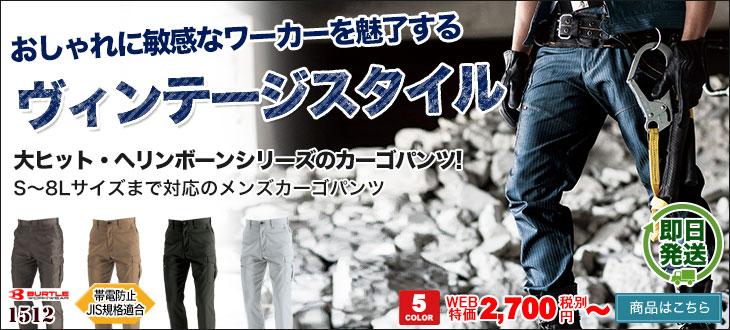 ヴィンテージ感あふれる日本製素材の大人気ヘリンボーン作業ズボンが即日出荷!バートル1512