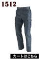 メンズカーゴパンツ人気No1。かっこいい作業ズボンをお探しの方におすすめです。バートル1512