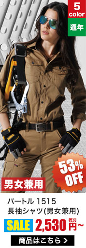 男女兼用で着られるオールシーズン対応のおしゃれな作業シャツ!バートル1515