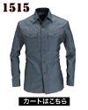オールシーズン対応のヘリンボーンがおしゃれなワークシャツ。バートル1515