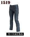 ローライズのレディースカーゴパンツ。女性用作業ズボンでおしゃれなものをお探しの方におすすめです。バートル1519