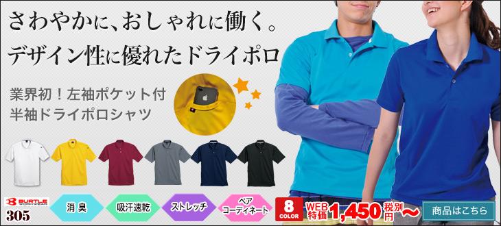 おしゃれなポロシャツ 305