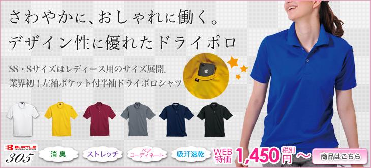 女性用サイズ対応・305ポロシャツ