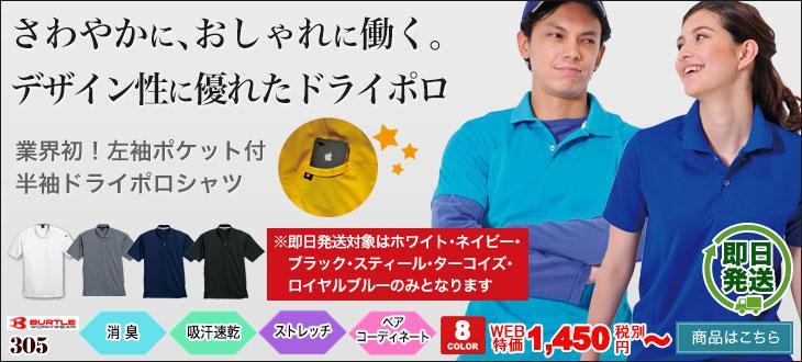 袖ポケット付きで収納力も!ドライ素材で吸汗速乾、快適に着られる半袖ポロシャツ バートル305