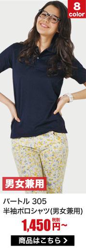 業界初!左袖にポケットが付いた吸汗速乾の半袖ドライポロシャツ!バートル305