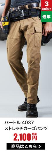 ストレッチ性抜群!動きやすくて低価格な作業ズボン!細身でスタイリッシュなシルエットがかっこいいバートル4037