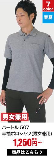 綿混の肌触りとシャープなシルエットでおしゃれに着こなせるレディース対応ポロシャツ507